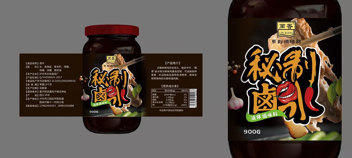 调味品雷火电竞app官网下载