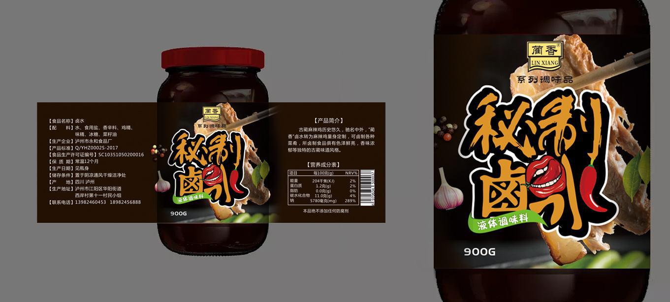 调味品标签
