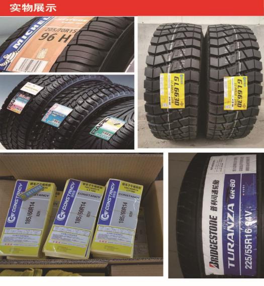 轮胎胶标签