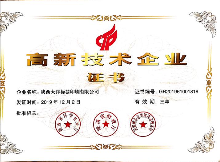 公司于2019年12月通过国家高新技术企业betway必威网站
